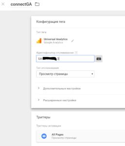Настройка идентификатора отслеживания аккаунта Google Analytics через GTM
