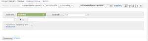Расширенный фильтр Google Analytics