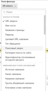 Типы фильтруемых данных в Google Analytics