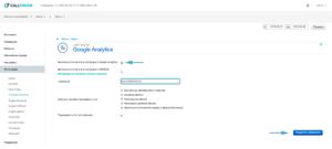Идентификатор отслеживания аккаунта Google Analytics в CallTouch