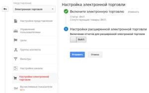 Настройка электронной торговли в Google Analytics