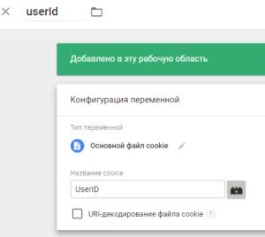 Настройка переменной с User ID