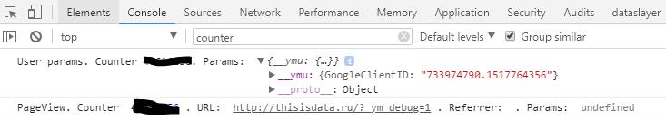 Проверка передачи Google Client ID в Метрику