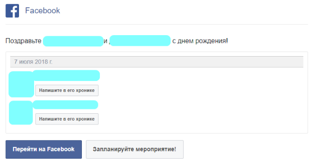 Email-трафик