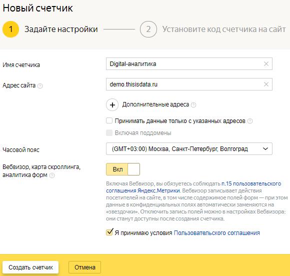 Создание счетчика Яндекс.Метрики