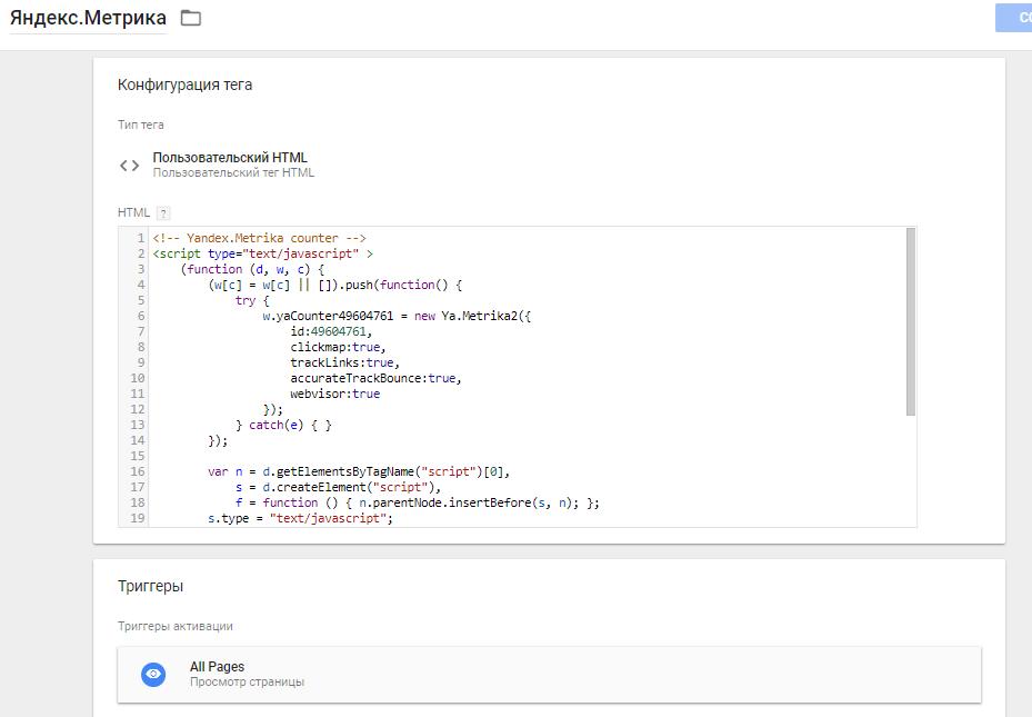 Установка кода Яндекс Метрики через GTM