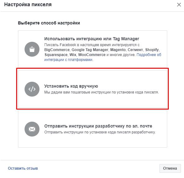 Установка кода Facebook вручную