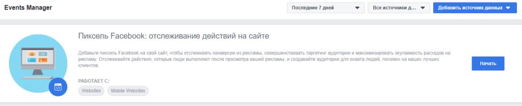 Создание пикселя Facebook