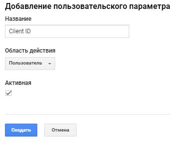 Добавление пользовательского параметра