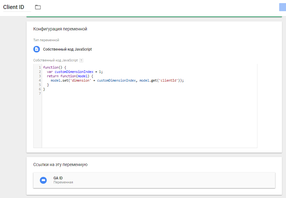 Настройка Client ID в GTM