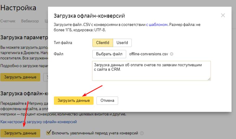 Загрузка офлайн-конверсий