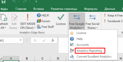 Переходим в Analytics Reporting