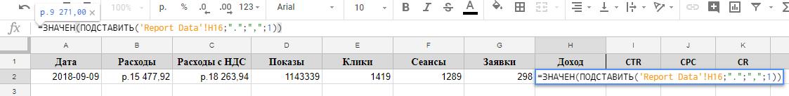 Замена текста на число