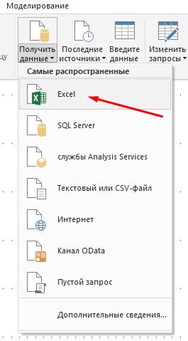 Коннектор к Excel
