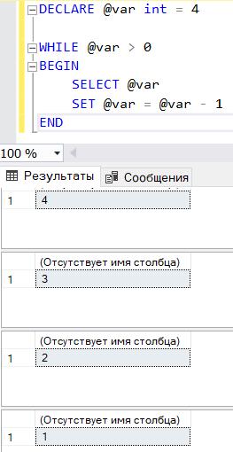 Пример работы цикла в SQL