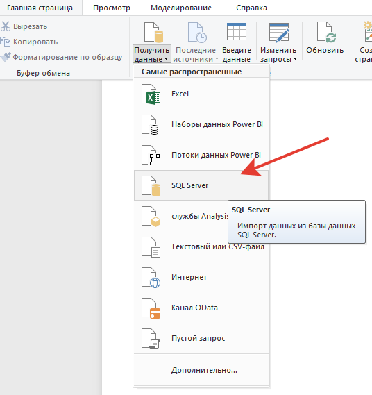 Коннектор к SQL Server